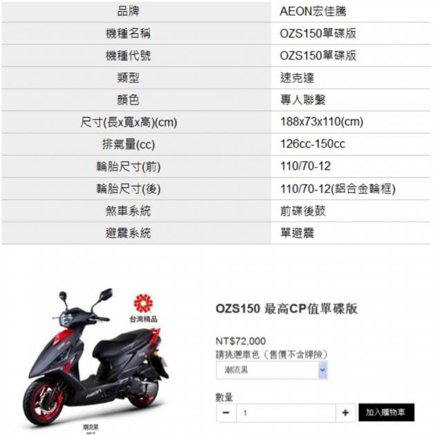 宏佳騰OZ150(已售出) 2